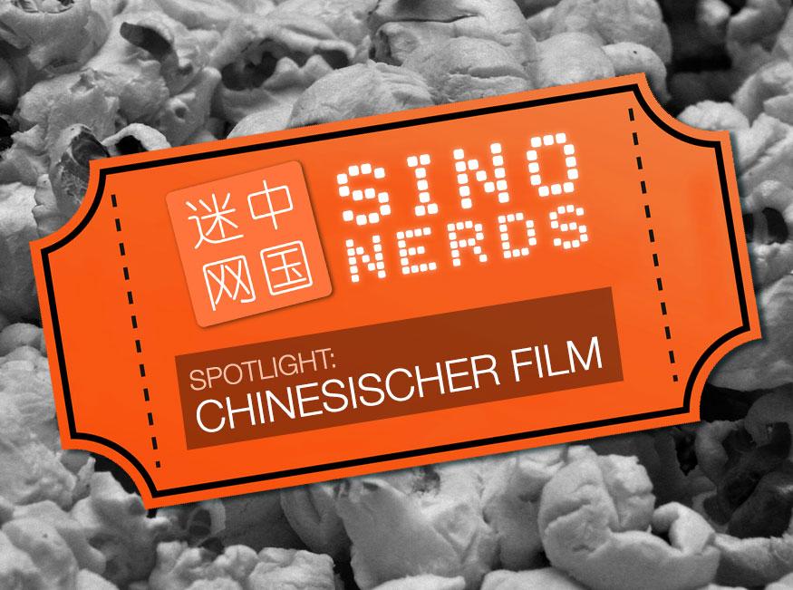 10 chinesische filme die man gesehen haben muss sinonerds. Black Bedroom Furniture Sets. Home Design Ideas