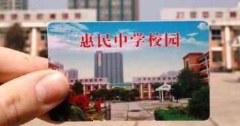 Zhengzhou Mittelschule