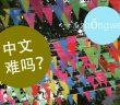 Ist Chinesisch wirklich so schwer?
