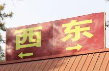 xidong