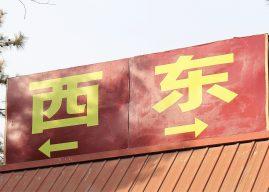 Zurück auf Los: Chinesisch lernen mit 33