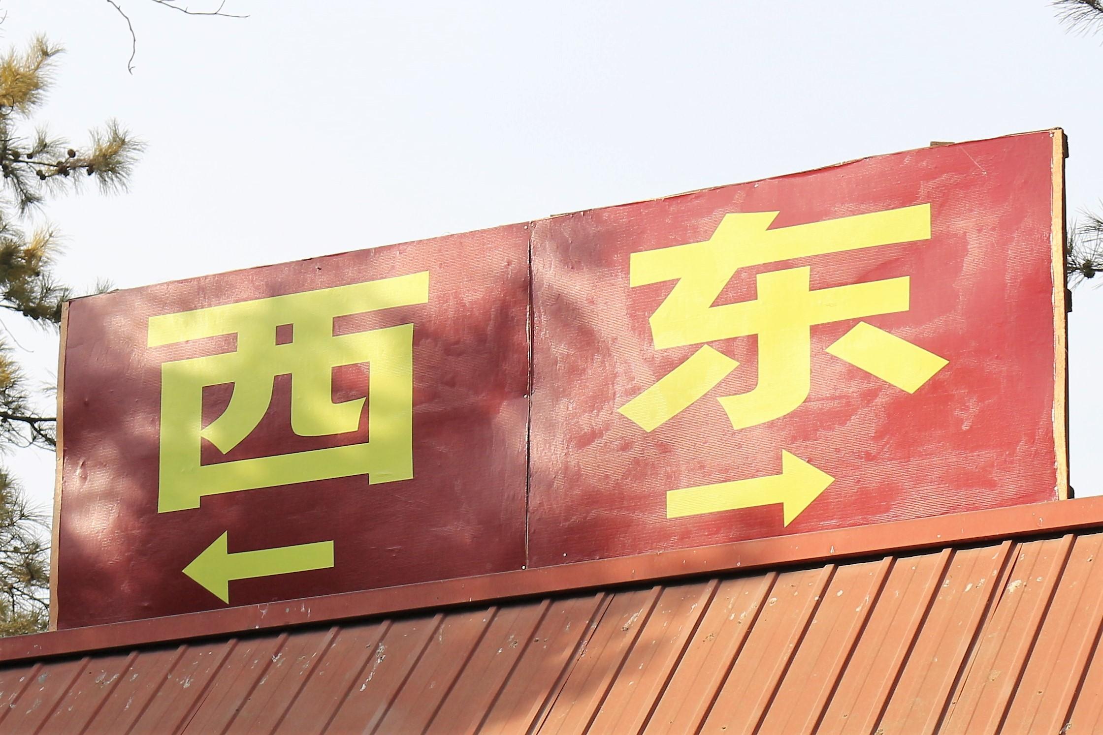 china im studium - sinonerds, Hause ideen