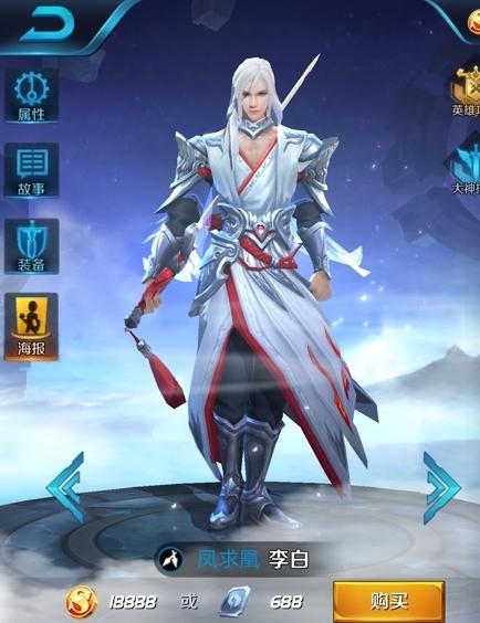 Wenn Li Bai das wüsste - Screenshot aus 王者荣耀