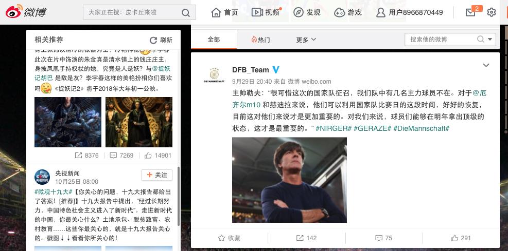 Screenshot vom DFB-Weibo-Account