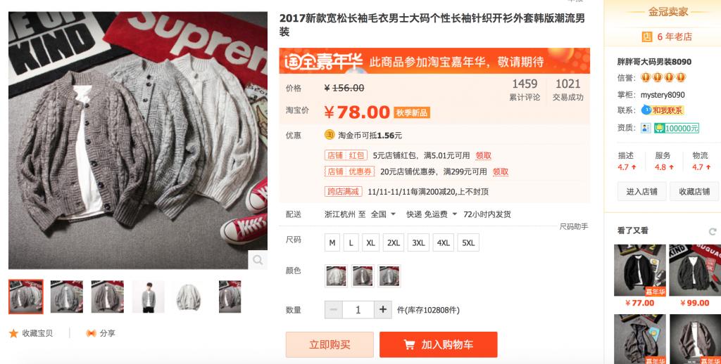 Typische Produktbeschreibung auf Taobao. Die 1459 Kommentare sind weiter unten aufgelistet. Die Box rechts beschreibt den Verkäufer, ein Klick auf den blauen Tropfen öffnet den Chat mit AliWangwang.
