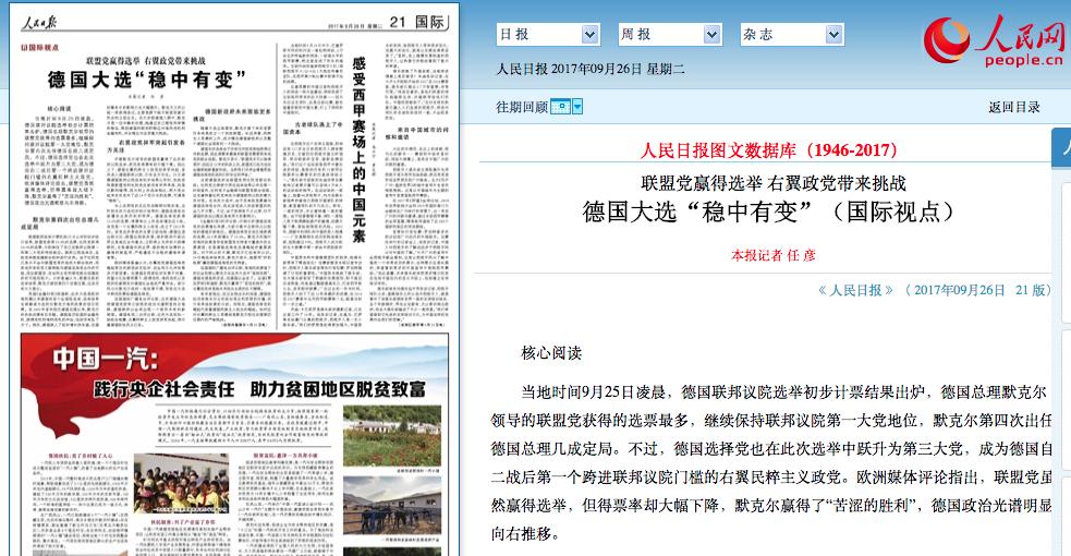 Screenshot Chinese paper